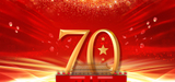 Celebration of The 70th Anniversary of The Founding of The People's Republic of China